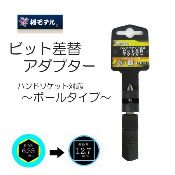 椿モデル ビット差替アダプター ハンドソケット対応|tobiwarabiueda