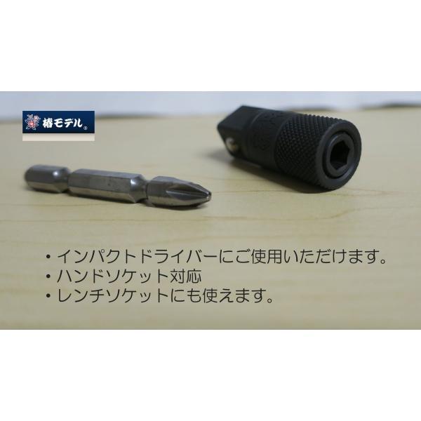 椿モデル ビット差替アダプター ハンドソケット対応|tobiwarabiueda|02