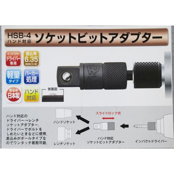 椿モデル ビット差替アダプター ハンドソケット対応|tobiwarabiueda|06