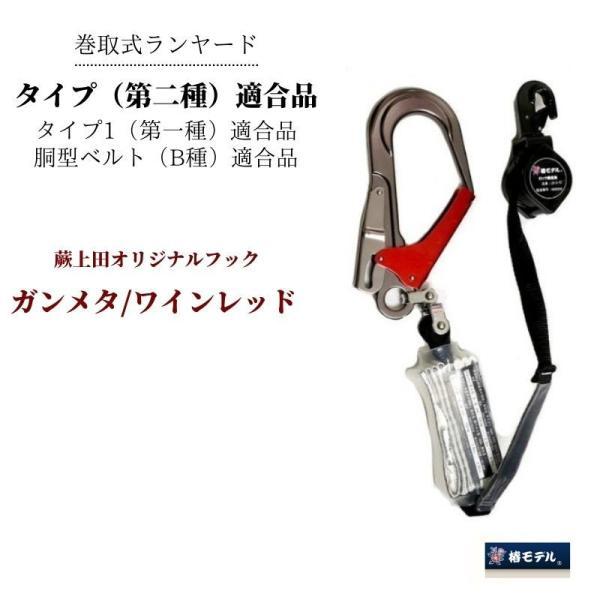 椿モデル 巻取式ランヤード 130kg対応蕨上田オリジナルフック 第2種適合品 LR-3-T2-GM/RE