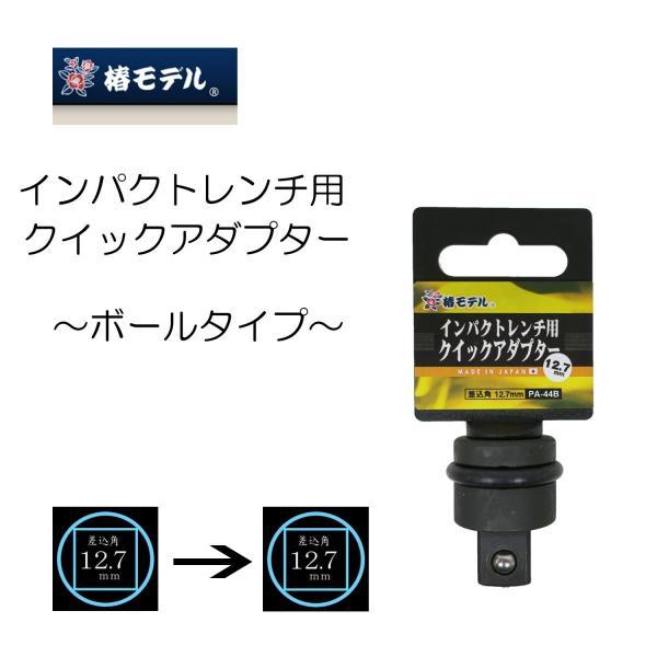 椿モデル クイックアダプター(インパクトレンチ用)|tobiwarabiueda