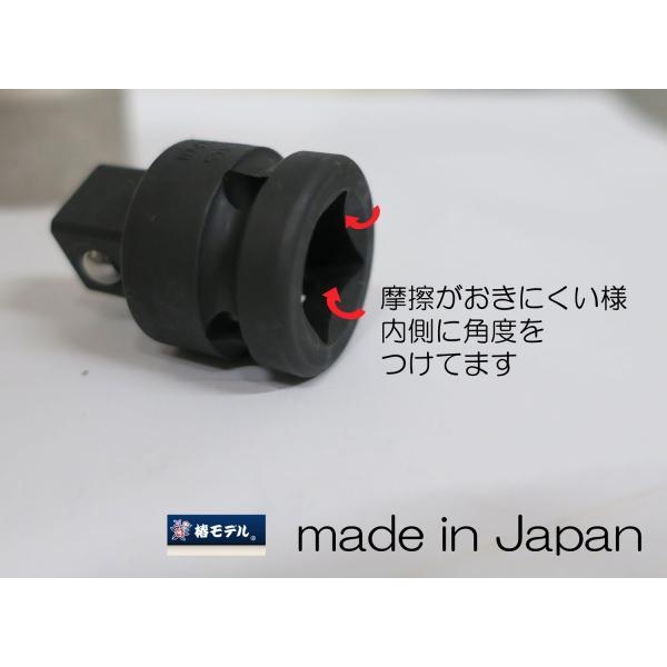 椿モデル クイックアダプター(インパクトレンチ用)|tobiwarabiueda|02