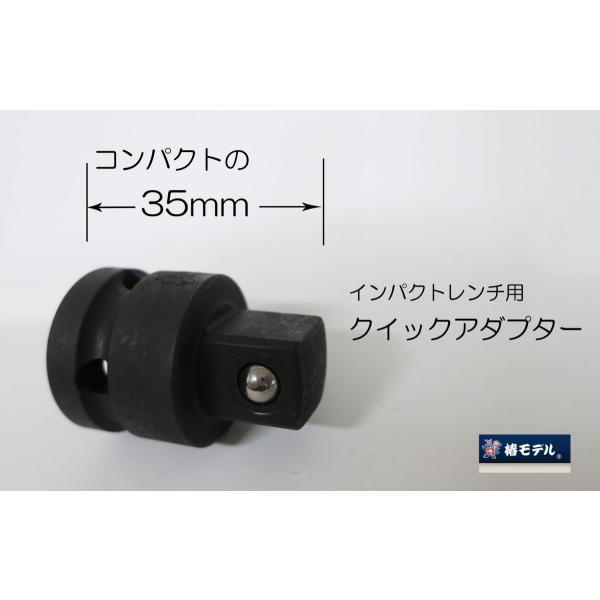 椿モデル クイックアダプター(インパクトレンチ用)|tobiwarabiueda|04