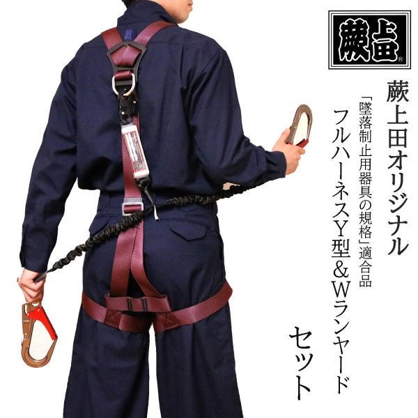 椿モデル 蕨上田オリジナルフルハーネスとダブルランヤードのセット|tobiwarabiueda