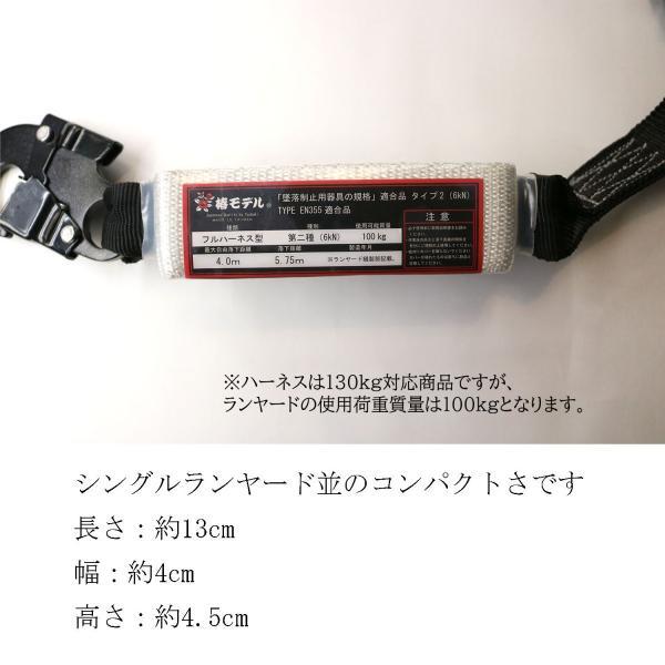 椿モデル 蕨上田オリジナルフルハーネスとダブルランヤードのセット|tobiwarabiueda|15