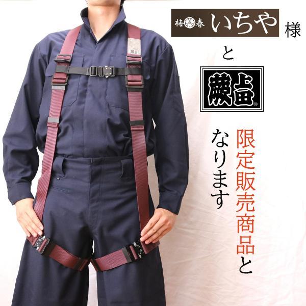 椿モデル 蕨上田オリジナルフルハーネスとダブルランヤードのセット|tobiwarabiueda|03