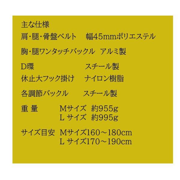 椿モデル 蕨上田オリジナルフルハーネスとダブルランヤードのセット|tobiwarabiueda|21