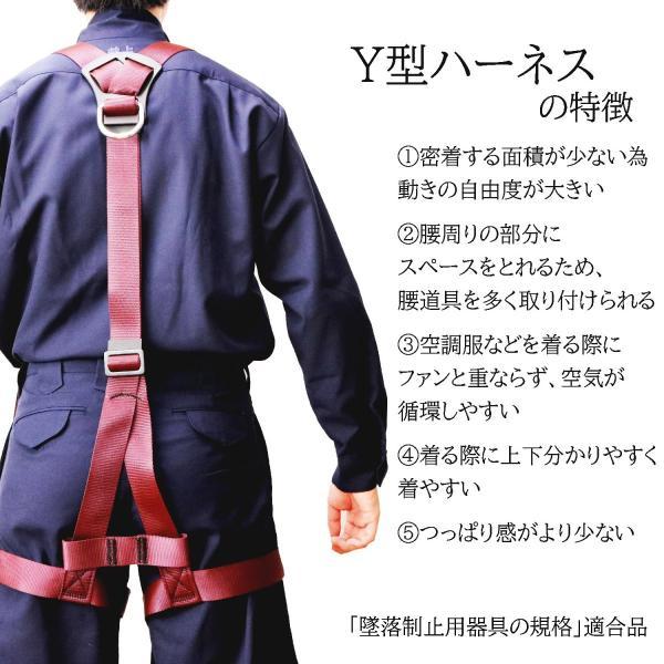 椿モデル 蕨上田オリジナルフルハーネスとダブルランヤードのセット|tobiwarabiueda|05