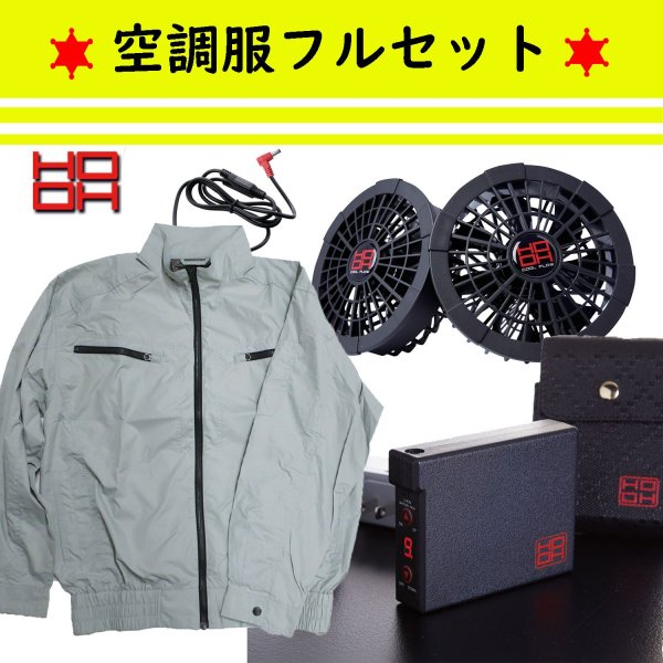 空調服 モスグリーン色 フルセット バッテリー・ファン付き  鳳皇V8304 長袖立ち襟ブルゾン ポリエステル100% tobiwarabiueda