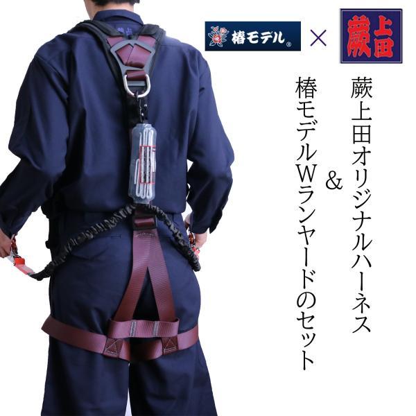 椿モデル 蕨上田オリジナルフルハーネスと椿モデルダブルランヤードのセット|tobiwarabiueda