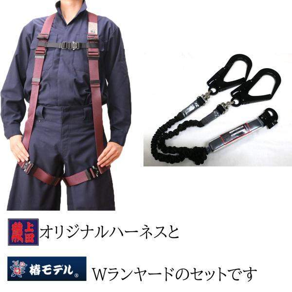 椿モデル 蕨上田オリジナルフルハーネスと椿モデルダブルランヤードのセット|tobiwarabiueda|02