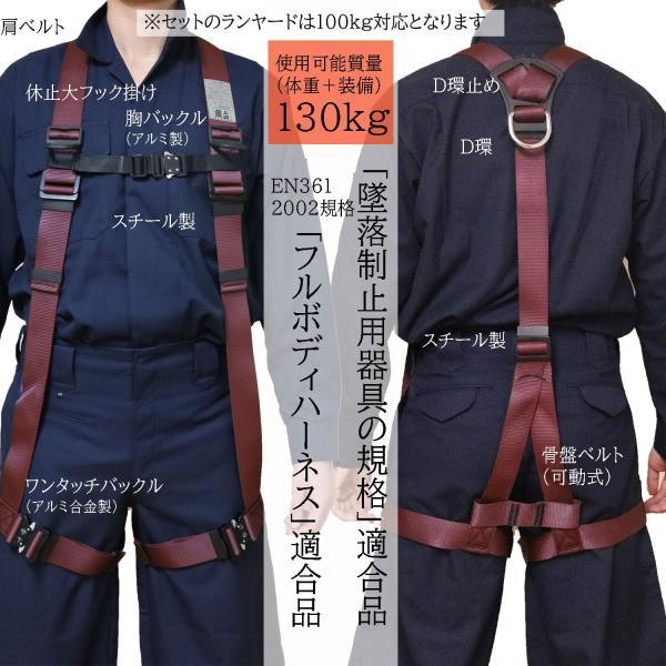 椿モデル 蕨上田オリジナルフルハーネスと椿モデルダブルランヤードのセット|tobiwarabiueda|11