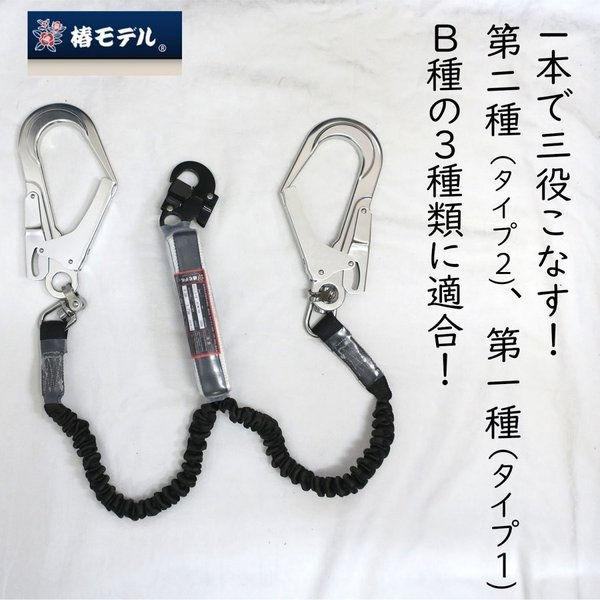 椿モデル 蕨上田オリジナルフルハーネスと椿モデルダブルランヤードのセット|tobiwarabiueda|13