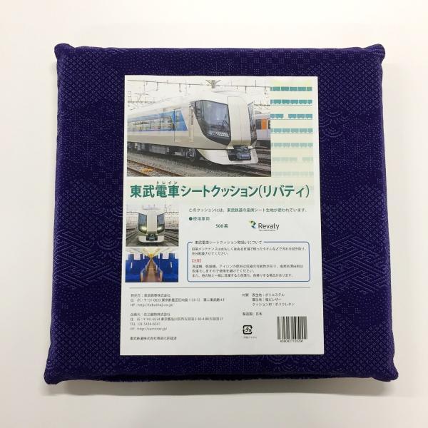 東武電車シートクッション 500系Revaty(リバティ)|tobu-market|02