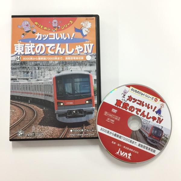 DVD「カッコいい!東武の電車IV」のりものジョイ・シリーズ44 8000系から最新鋭70000系まで、通勤型電車収録
