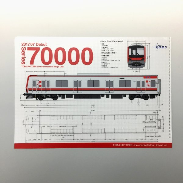 東武電車見取り図ファイル【70000系】|tobu-market