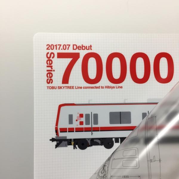 東武電車見取り図ファイル【70000系】|tobu-market|02