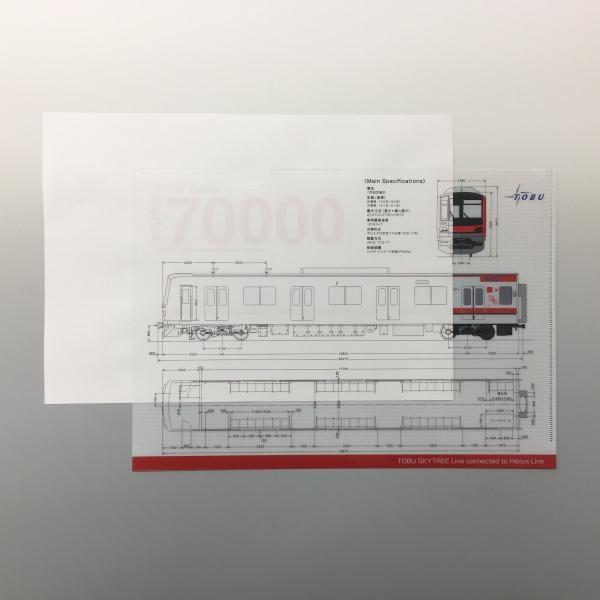 東武電車見取り図ファイル【70000系】|tobu-market|03