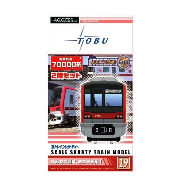 Bトレインショーティー東武鉄道70000系(2両セット)|tobu-market|05