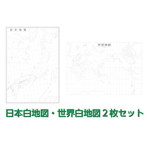 日本白地図・世界白地図2枚セット