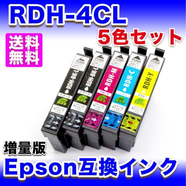 【送料無料】エプソン プリンターインク インクカートリッジ RDH-4CL 全色大容量 6色セット PX-048A PX-049A EPSON 互換インクカートリッジ 互換