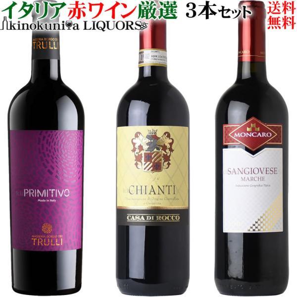 店長セレクトイタリア赤ワイン3本セットミディアムボディ750ml