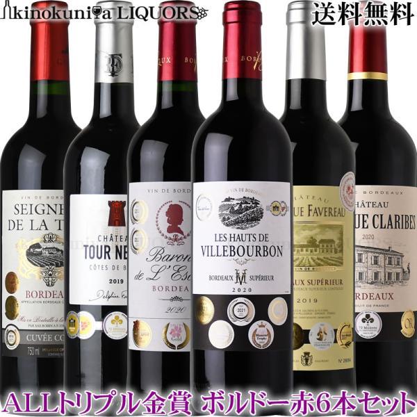 ボルドー金賞 赤ワイン6本