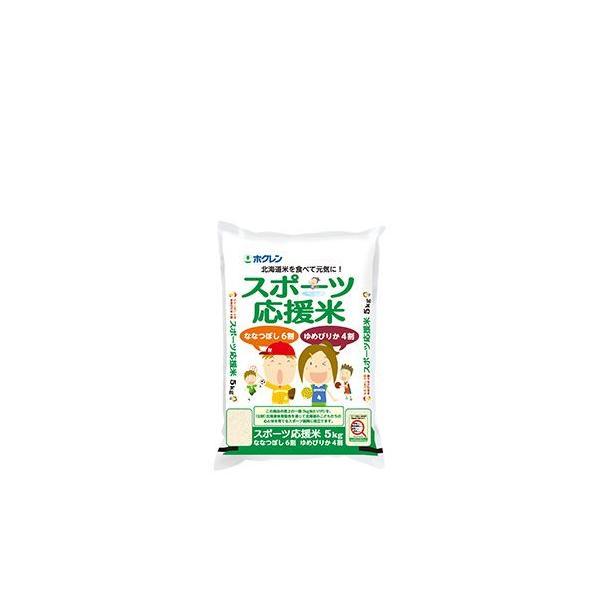 新米 北海道産米 令和3年度産 ホクレンパールライス スポーツ応援米(ふっくりんこ5割+ゆめぴりか5割) 5kg