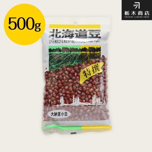北海道 松田商店 特選 大納言小豆  500g 令和2年産