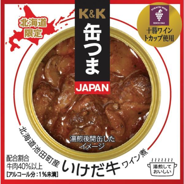 日本酒 つまみ 北海道限定  缶つまJAPAN 北海道池田町産いけだ牛ワイン煮