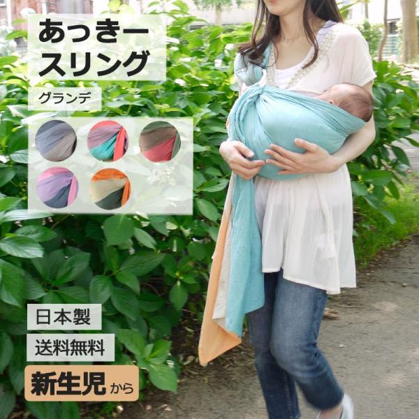 新生児の抱っこは丸く横抱きが基本。出産準備抱っこひもはこれだ!