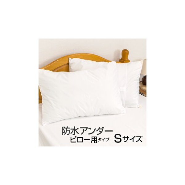 枕カバー 35×50cm ピロケース 防水 アンダーカバー Sサイズ まくらカバー 防水ピロケース
