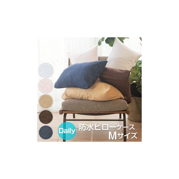 枕カバー 43×63cm ピロケース 防水 Mサイズ 防水ピロケース デイリーパイル ベビー 介護