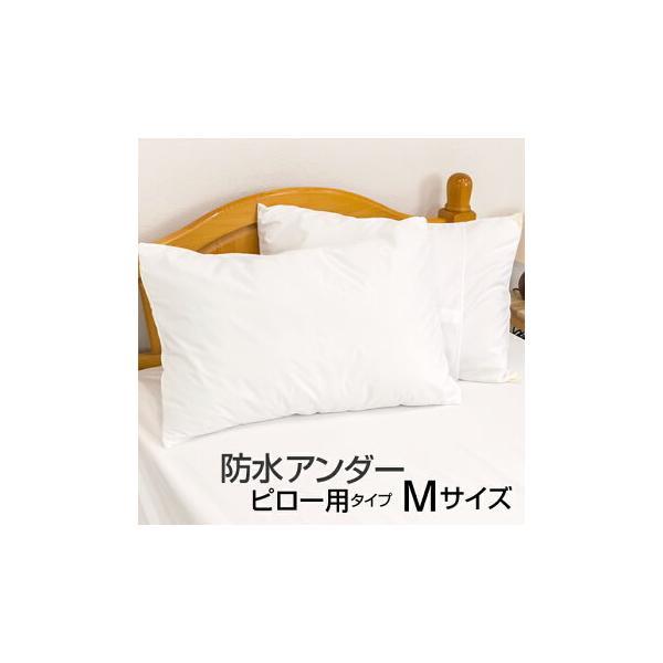 枕カバー 43×63cm ピロケース 防水 アンダーカバー Mサイズ まくらカバー 防水ピロケース