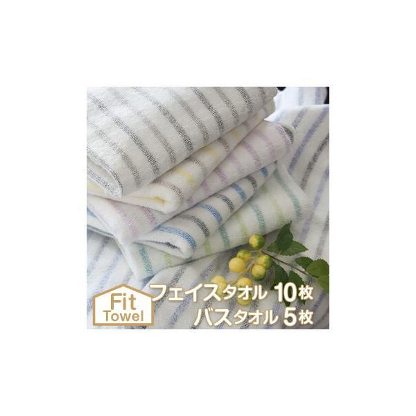 タオル まとめ買い 福袋 フェイスタオル 10枚 バスタオル 5枚 15枚セット おしゃれ 残糸タオル ボーダー ナチュラルカラー かわいい