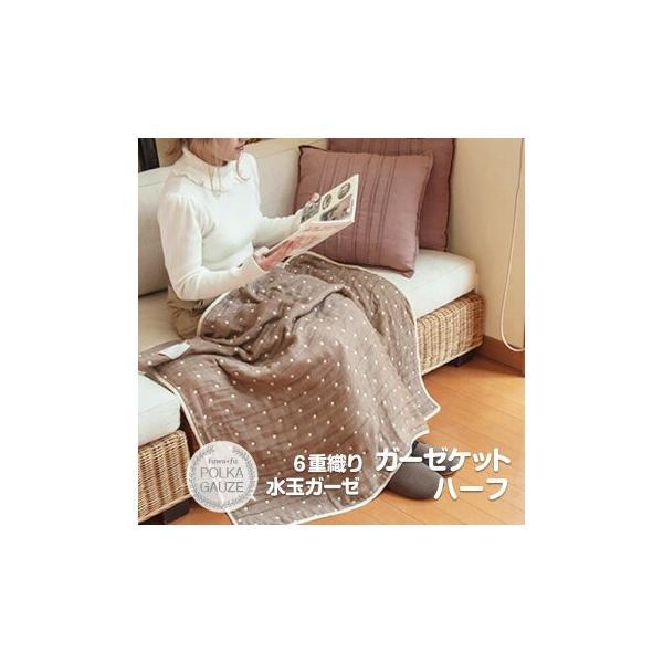 ガーゼケットハーフサイズ100×140cm6重ガーゼコットン100%タオルケットベビー赤ちゃんガーゼ