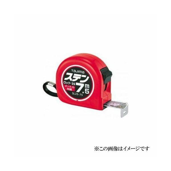 タジマ ステンロック-25 7.5m(メートル目盛)  SL25-75(TJMデザイン TAJIMA メジャー 巻尺 巻き尺 スケール コンベックス コンベ)