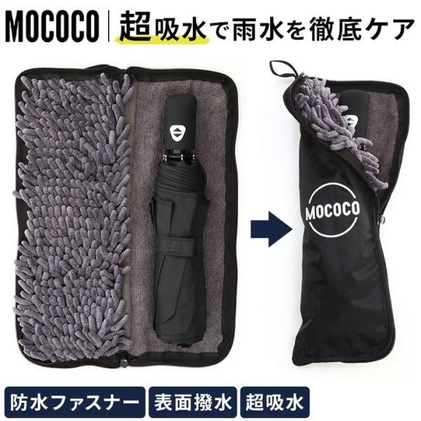 特別キャンペーン中!折りたたみ傘  折り畳み傘 ケース 傘カバー 吸水 マイクロファイバー 傘カバー MOCOCO 軽量 コンパクト 34cm|todaysstore