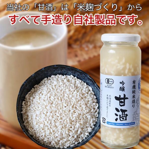 父の日 ギフト 贈り物 2種 甘酒 飲み比べ6本セット米麹 有機JAS 純米造 有機栽培米 特別栽培米  砂糖不使用 北海道 当麻 国産 プレゼン|tohma-greenlife|02