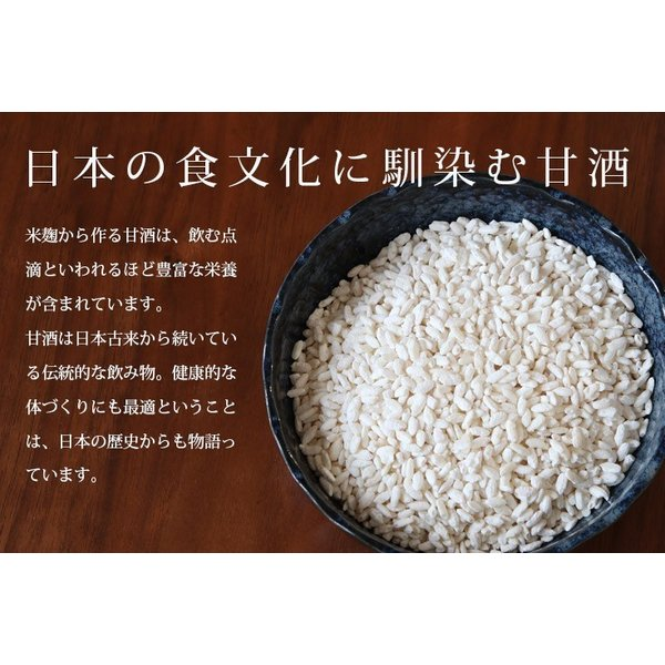 寒中見舞い 2種 甘酒 飲み比べ6本セット米麹 有機JAS 純米造 有機栽培米 特別栽培米  砂糖不使用 北海道 当麻 国産 プレゼント ギフト 祝い tohma-greenlife 04