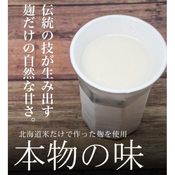 父の日 ギフト 贈り物 2種 甘酒 飲み比べ6本セット米麹 有機JAS 純米造 有機栽培米 特別栽培米  砂糖不使用 北海道 当麻 国産 プレゼン|tohma-greenlife|05