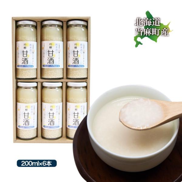 父の日 ギフト 贈り物 甘酒 米麹 純米造 吟醸200ml×6本  特別栽培米使用 北海道 当麻 国産 ノンアルコール 砂糖不使用 プレゼント|tohma-greenlife