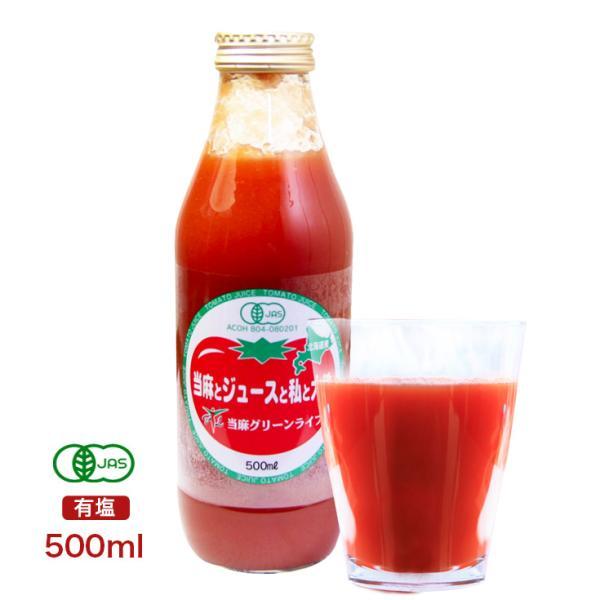 有機JAS 有塩 トマトジュース 北海道 当麻とジュースと私と大地 500ml 祝い  ギフト 母の日 トマト ジュース 取り寄せ 国産|tohma-greenlife
