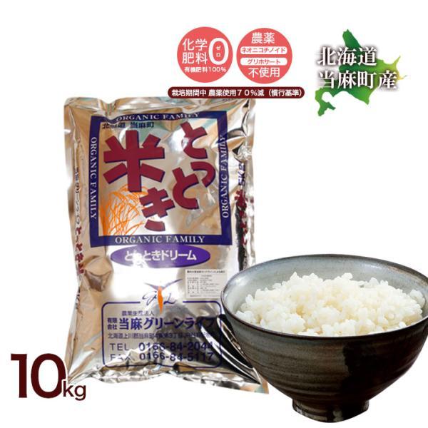 北海道米 新米 お米 当麻 30年度米 とっときドリーム (特別栽培 ゆめぴりか 100%) 10kg お米 米 プレゼント ギフト 祝い  ギフト 母の日|tohma-greenlife