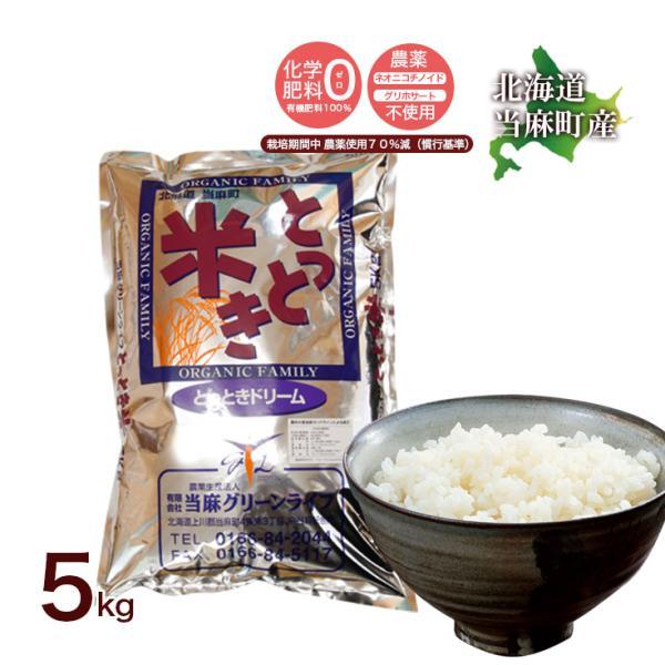 北海道米 お米 当麻  29年度米 とっときドリーム (ゆめぴりか100%) 5kg 北海道 米 贈り物 ギフト 祝い お中元 敬老の日 ギフト 贈り物|tohma-greenlife