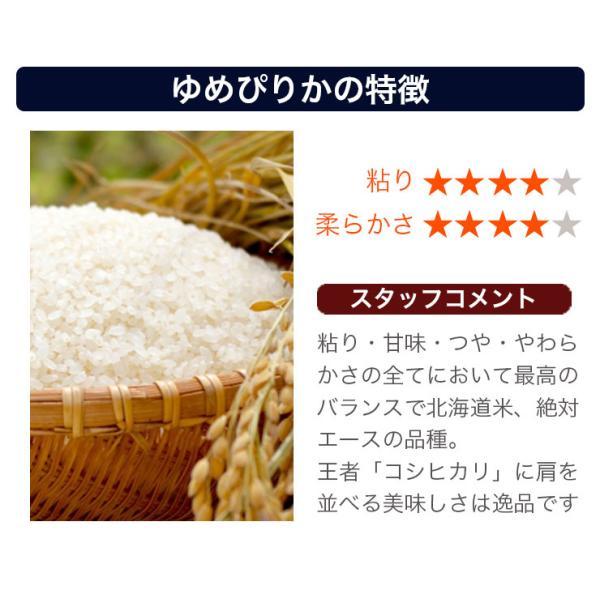 北海道米 お米 当麻  29年度米 とっときドリーム (ゆめぴりか100%) 5kg 北海道 米 贈り物 ギフト 祝い お中元 敬老の日 ギフト 贈り物|tohma-greenlife|04