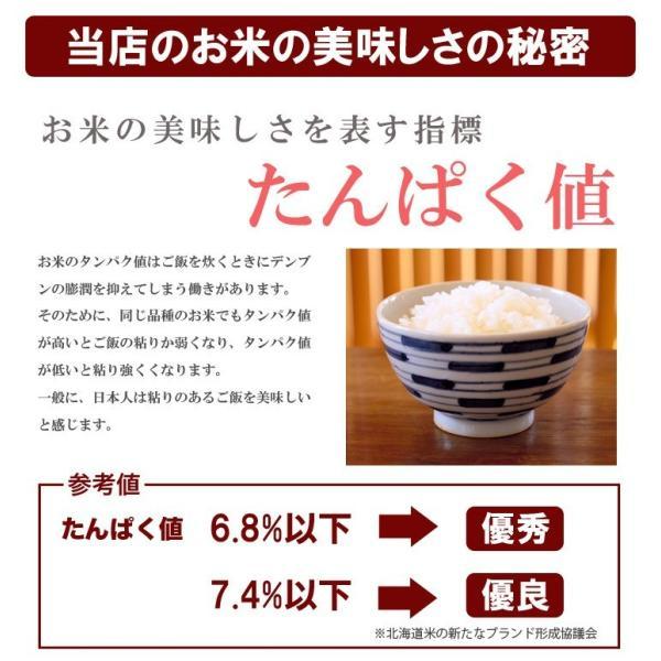 北海道米 令和元年産 安心 安全 有機米 お米 当麻  有機JAS とっとき 純子 (有機栽培 ゆめぴりか 100%) 5kg 米 有機栽培米 オーガニック 北海道|tohma-greenlife|04