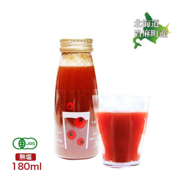 有機JAS 無塩 トマトジュース 北海道 当麻とジュースと私と大地 180ml 祝い  ギフト 母の日 トマト ジュース 取り寄せ 国産|tohma-greenlife