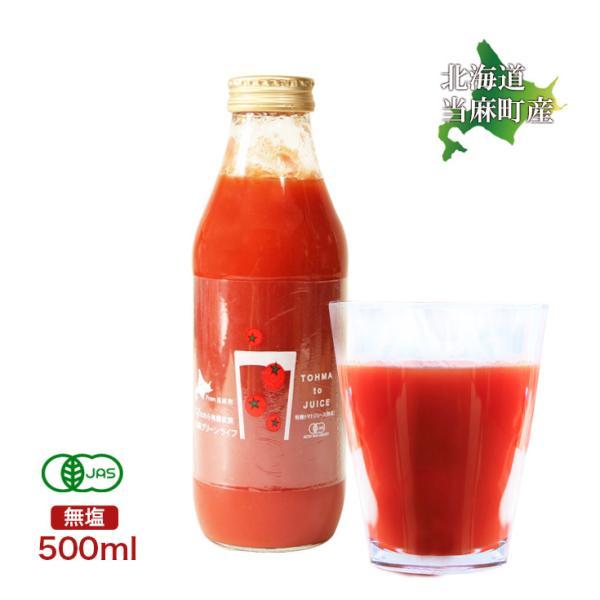 有機JAS 無塩 トマトジュース 北海道 当麻とジュースと私と大地 500ml 祝い  ギフト 贈り物 トマト ジュース 取り寄せ 国産 tohma-greenlife