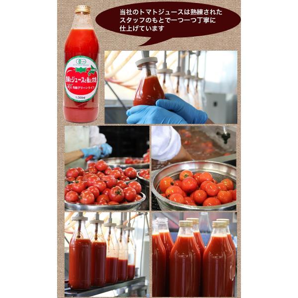 有機JAS 無塩 トマトジュース 北海道 当麻とジュースと私と大地 500ml 祝い  ギフト 贈り物 トマト ジュース 取り寄せ 国産 tohma-greenlife 10